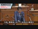 【国会中継】「動物愛護法改正による飼養管理基準の強化」について安倍総理に質問を行いました -衆議院本会議-(令和2年2月13日)