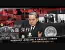 【ゆっくり解説】佐藤栄作 沖縄返還核抜き本土並み