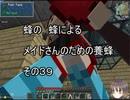 【Minecraft 】蜂の、蜂による、メイドさんのための養蜂39【1.12.2】