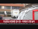 【速報】韓国の死者が4人に感染確定者123人追加...韓国内感染者総数556人に