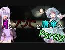 【バイオハザード:RE2】月とゾンビと唐傘と。Part12【ボイロ&ゆっくり実況】