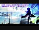【ニコカラ】rain stops, good-bye ボサノヴァ アレンジ【on vocal】