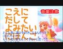 【一周年おめでとう】柏木知夜合作【本編】
