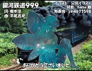 【AI謡子】銀河鉄道999【カバー】 #NEUTRINO