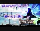 【ニコカラ】rain stops, good-bye ボサノヴァ アレンジ【off vocal】