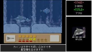 #2【ゆっくり】星のカービィ3 ノーダメ10