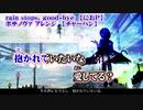【ニコカラ】rain stops, good-bye ボサノヴァ アレンジ【off vocal】+3