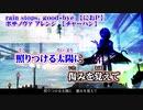 【ニコカラ】rain stops, good-bye ボサノヴァ アレンジ【off vocal】+4