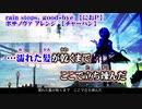 【ニコカラ】rain stops, good-bye ボサノヴァ アレンジ【off vocal】+5