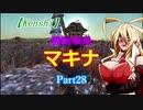 【Kenshi】機動戦娘 マキナ Part28