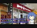 ひとりでとことこツーリング116 ~鹿児島市 Wendy's First Kitchen~