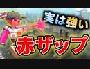 【実況】N-ZAP愛好家のガチマッチ ウデマエX【Splatoon2】part124