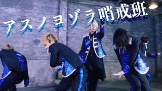 【アナタシア】アスノヨゾラ哨戒班 踊ってみた【オリジナル振付】