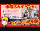 【ライフアフター】水咲さん企画:フォトコンテストに参加♪結果は…