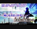 【ニコカラ】rain stops, good-bye ボサノヴァ アレンジ【off vocal】-2