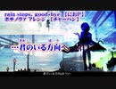 【ニコカラ】rain stops, good-bye ボサノヴァ アレンジ【off vocal】-3