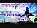 【ニコカラ】rain stops, good-bye ボサノヴァ アレンジ【on vocal】ヤマイvo