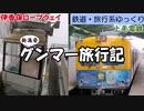 【鉄道旅ゆっくり実況】伊香保ロープウェイと上毛電鉄に乗ってきた【新潟発】
