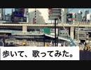 【ロケ地巡礼】『さよならの今日に』歌ってみた【水銀くん】