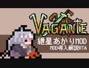 Vagante紲星あかりMOD導入解説 any% RTA 4分24秒