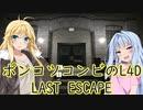 [L4D2]ポンコツコンビのラストエスケープその2[Resident Evil3]
