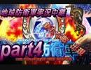 【実況】地球防衛軍 スポーツ中継風実況プレイ part4