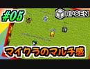 【生放送RPGEN実況】来訪者四天王を連れてきたよ。 #05