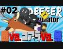 カオスな奴らがワイルドに鹿になるゲーム実況#02