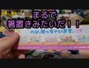 【ガチャガチャ】ペン、持っちゃいます。開封!!!あざらしさんがとても気になる!!