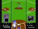 【TASさんの休日】FCファミスタ91_TASさんが、野球の試合は最大何回まで遊べるのか確認しに行ってきたようです(ノーカット版)