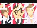 【MMD人狼J】エイリアンエイリアン【ロディ/エマ/マイク】