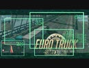 【ETS2】爆走ヨーロッパ横断【Euro Truck Simulator 2】part2