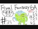 【ゆっくり】FF日記 6A編 #35