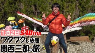 一泊二日 ワクワクし放題 関西三都の旅 #2 「ネスタリゾート」