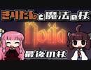 【Noita】きりたんと魔法の杖 最終回【VOICEROID実況】