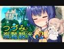 【Raft】つづみと海難観光 part 2【CeVIO実況】
