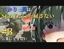【Escape from Tarkov】ゆかりと葵はSCAVなんかに屈さない #3【VOICEROID実況】