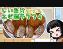 ありあわせ感のある椎茸とエビの揚げ物【VOICEROIDキッチン】