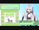 【ポケモン緑】ガバゲーマー・イタコの挑戦! Part.1-2