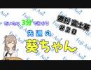 【2/10~2/16】だいたい3分で分かる先週の葵ちゃん【週刊富士葵#20】