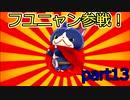 【実況】落ちこぼれ達の戦い【妖怪ウォッチバスターズ赤猫団】 part13