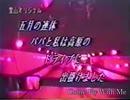 ホモビデオで使用された楽曲集・1930年代~1960年代編.mp2