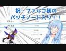 【VOICEROID実況】グミ撃ちブラスター葵ちゃん part8【スマブラSP】
