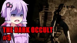 【THE DARK OCCULT】#5 呪いの館・ゲーム側からの優しさ VOICEROID実況