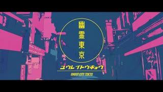 【にーとん】幽霊東京【歌ってみた】