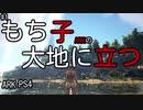 もち子のARK #1【ARKPS4】弦巻マキ&ゆっくり