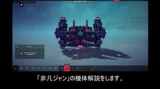 【Besiege】P1グランプリ出場機体紹介 非