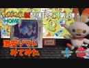 【ポケモンホーム】中古激安ポケモンたちを開封していくよ!まさかの第2弾【ポケモン剣盾】