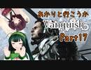 【Vanquish】あかりと行こうかVanquishPart17【VOICEROID】