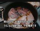 [1分弱料理祭] 今夜は 鯛のアラ煮と煮物よ!